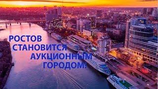 Обучение риэлторов. Ростов на Дону становится аукционным и профсоюзным городом!
