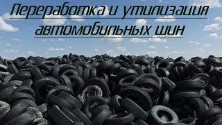 Переработка и утилизация автомобильных шин. Бизнес идея.(ВНИМАНИЕ!!! Информация взята по одной из установок производителя. Человечество уже давно задумалось над..., 2016-05-07T20:27:55.000Z)