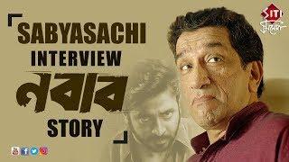 Sabyasachi Chakraborty সব্যসাচী চক্রবর্তী Exclusives interview Nabab Story