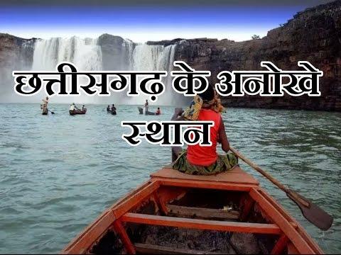 छत्तीसगढ़ के रहस्यमयी स्थान The mysterious places of Chhattisgarh