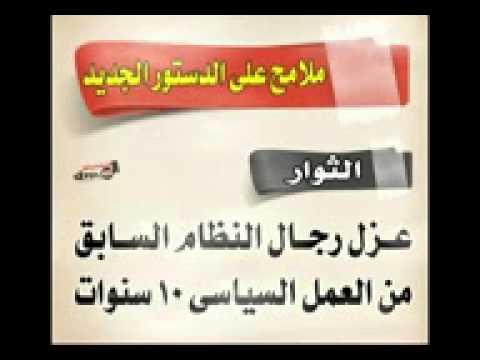 انزل يامصري وعلم علي الدستور