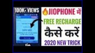 Jio Phone Me Free Recharge Kasie Kare1000% Live Proof | Technical Dip Help