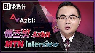 [블록체인 인사이트] 프론티어 인터뷰 – Azbit  …