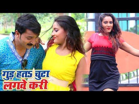 Gud Hata Chuta Lagwe Kari - Rajesh Pardeshi - Bhojpuri Hit Songs 2018 New