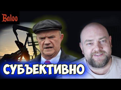 МИТИНГИ, НЕФТЬ ДАРОМ
