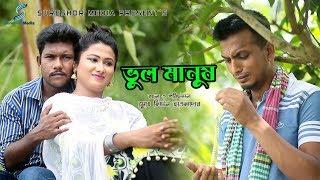 ভুল মানুষ  l New bangla Short Film 2019 l জীবন বদলে দেয়ার মত এ বছরের সেরা র্শটফিল্ম ( অনুধাবন  )