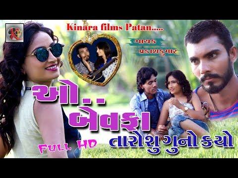 O Bevafa Taro Su Guno Karyo_Prakash Kuma_ Full HD Video 2018 Song