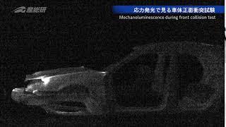 車体正面衝突試験時の応力発光(Mechanoluminescence during front collision test)【産総研公式】