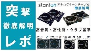 【徹底解明】高音質ターンテーブルStanton☆Technics(テクニクス)SL-1200伝承・新クラブ基準☆ST.150/T.92USB/T.62