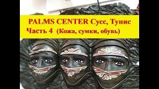 Shopping in Tunisia | Palms Center in Sousse | Skin prices | Part 3