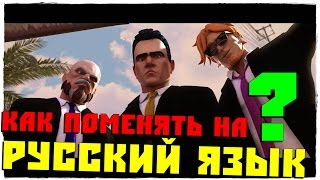 как поменять язык на русский в Reservoir Dogs Bloody Days?