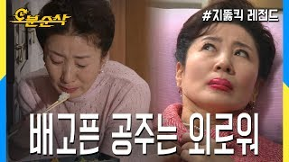 [5 mins gone]★Special★ Ja Ok's Eating Problems? (Highkick ENG/SPA Subbed)