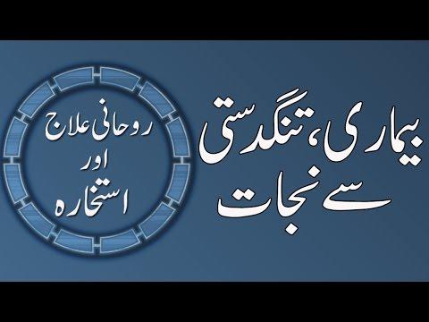 Bimari, Tangdasti Se Nijat - Rohani Ilaj | Madani Channel