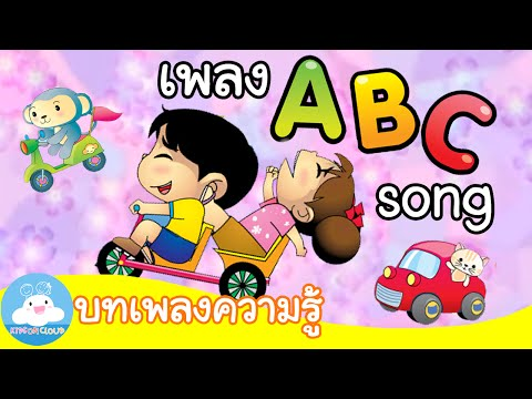 Thumbnail: เพลง ABC Song by KidsOnCloud