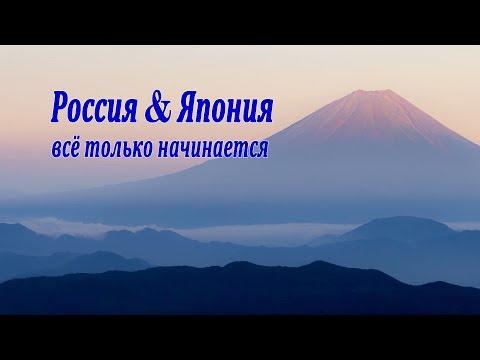 Россия и Япония,