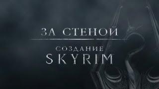 За стеной: Создание Skyrim [RUS]