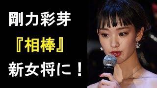 【衝撃】剛力彩芽が『相棒』新女将の候補に浮上!?