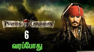 Pirates of the Caribbean 6   Movie Confirmed   (தமிழ்)