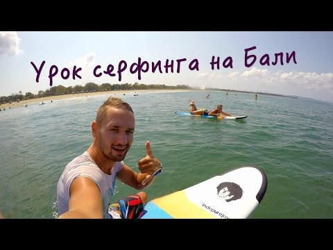 Обучение серфингу - Surf Discovery - русская школа