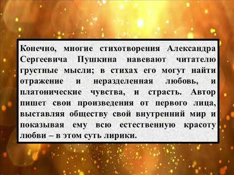 Сочинение на тему «Лирика Пушкина о любви»