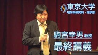 2018/03/15 駒宮幸男教授 最終講義「素粒子物理学の大展開~11月革命からリニアコライダー建設へ~」