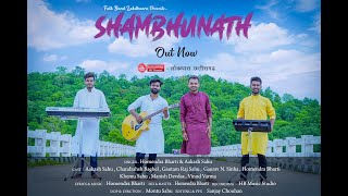 Download Lagu SONG - SHAMBHUNATH - FULL VIDEO | HOMENDRA BHARTI | AKASH SAHU | folk band LOKDHARA CHHATTISHGARH | mp3