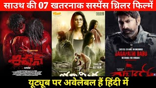 Top 07 Biggest Suspence Thriller Movies Available On YouTube |Haseena Dilruba