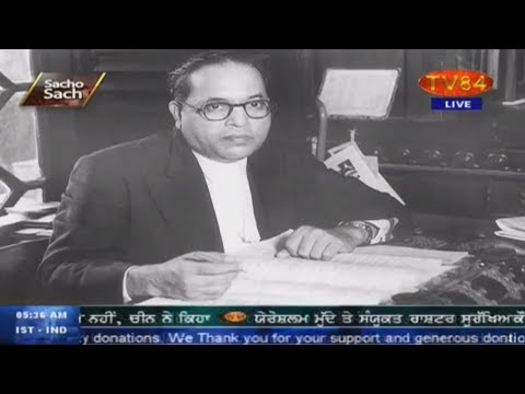 SOS 12/7/17 P.1 Dr. Amarjit Singh :'Democracy won't work in India'- Dr. Ambedkar' on BBC
