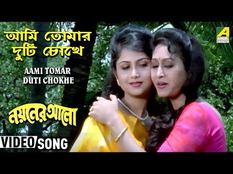 Aami Tomar Duti Chokhe | Nayaner Alo | Bengali Movie Song | Sreeradha Banerjee
