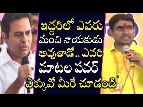 Telangana IT Minister KTR SPEECH Vs AP IT Minister Nara Lokesh SPEECH | AP Vs Telangana Ministers