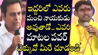 Telangana IT Minister KTR SPEECH Vs AP IT Minister Nara Lokesh SPEECH | AP Vs Telangana Ministers