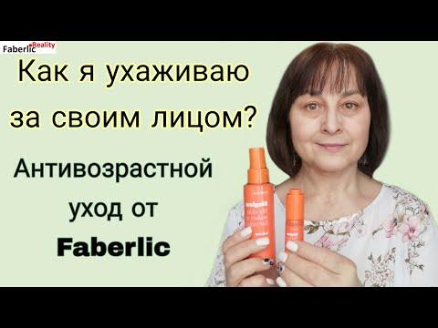Как я ухаживаю за своей кожей. Уход за кожей 50+ Косметика Faberlic / Фаберлик #FaberlicReality