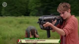 Дивергент 2: Инсургент (фантастический боевик)