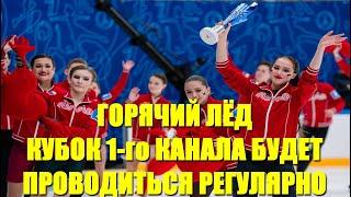 ГОРЯЧИЙ ЛЁД Кубок 1 го канала по фигурному катанию будет проводиться регулярно