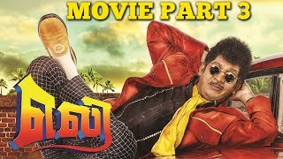 Eli Tamil Movie | Part - 3 | Vadivelu | Sadha | Pradeep Rawat | UIE Movies