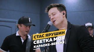 Стас Ярушин - Светка моя (караоке версия)