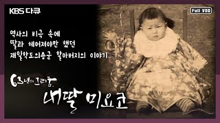 [KBS 명작다큐] 63년의 그리움, 내…