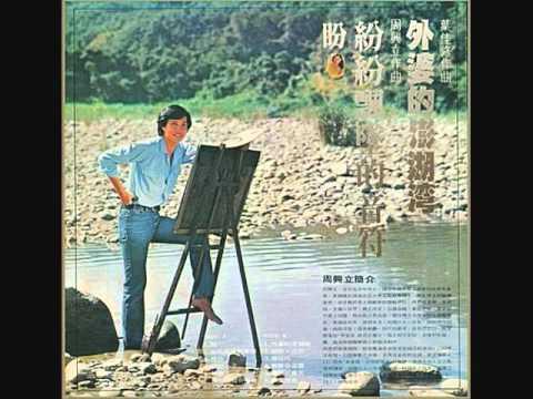 潘安邦 - 外婆的澎湖灣 Grandma's Penghu Bay (by An-Bang Pan)