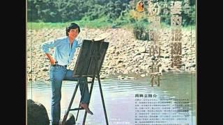 潘安邦 - 外婆的澎湖灣 / Grandma's Penghu Bay (by An-Bang Pan)