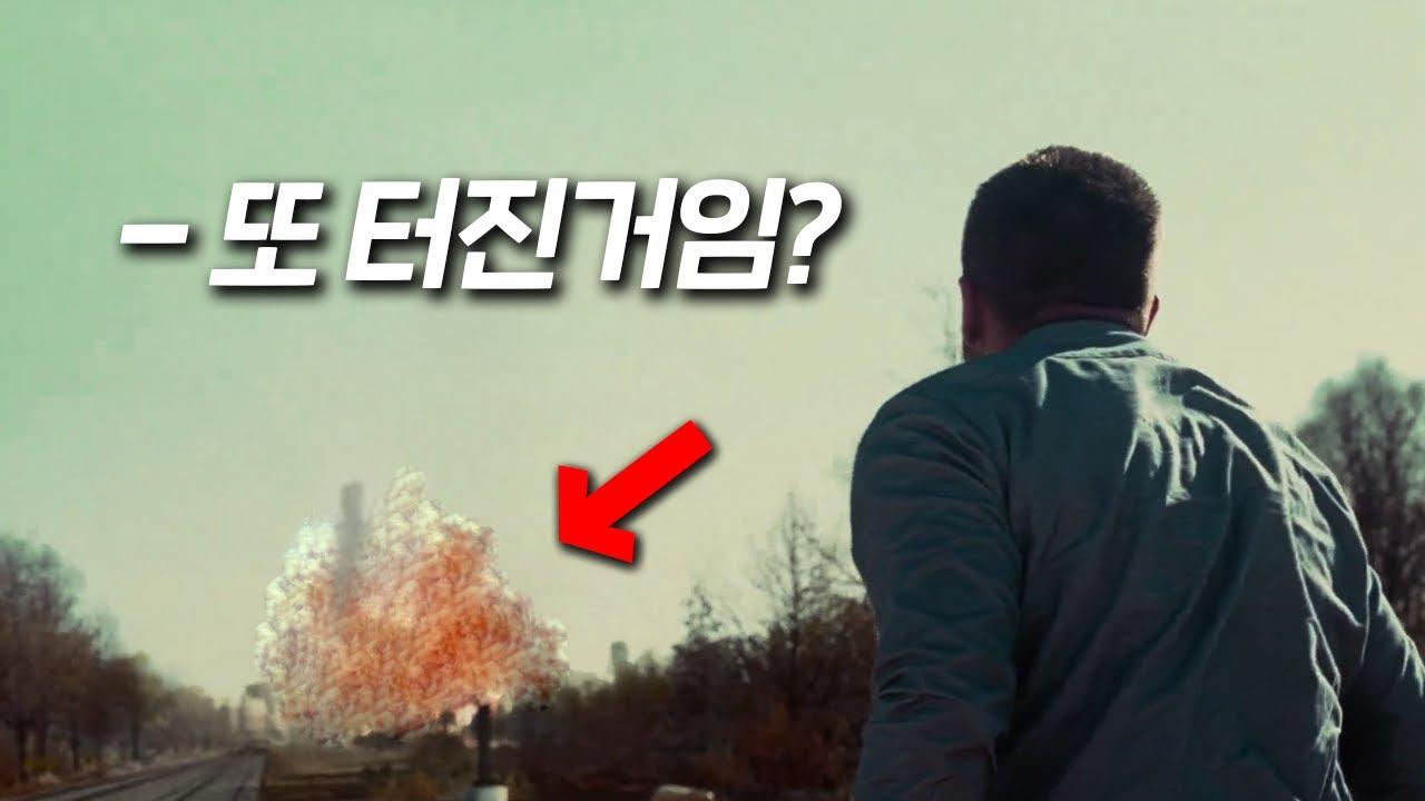 '8분' 마다 폭발 사고를 막아야 하는 군인(결말포함)