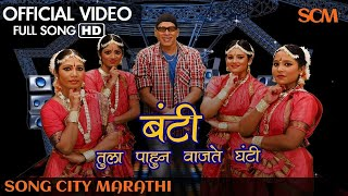 Bunty tula pahun vajate ghanti #Official | Song City Marathi | 2018