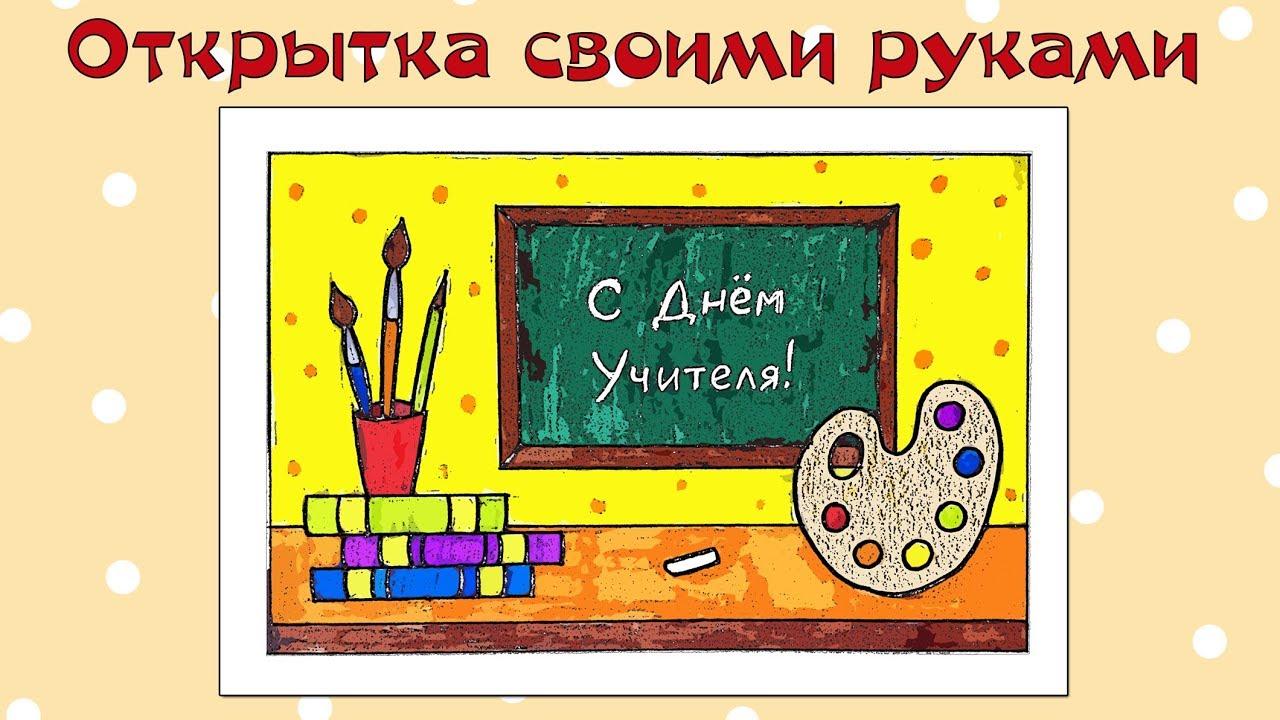 Открытка для друга рисунок на урок окружающий