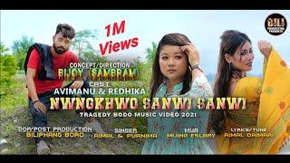 Nwngkhwo Sanwi Sanwi//official Bodo Video//Rimal Daimari & Ansuli Daimari...