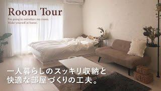 【ルームツアー】100均・ニトリ・IKEAなどの便利グッズで一人暮らしのスッキリ収納&部屋づくりの工夫|木製ナチュラルモダンなインテリア|無印良品|Japanese  room tour