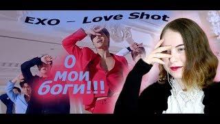 EXO 엑소 'Love Shot' MV Реакция/ К-ПОП реакция/ Reaction/ K-POP reaction/ Стреляют прямо в сердце!