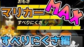 【マリオカート8MAX】すべりにくさMAXにしてもドリフトですべりまくる件wwwww【ゆっくり実況プレイ】