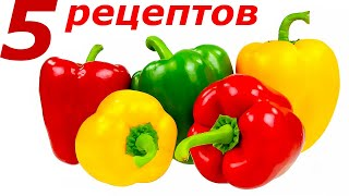 5 ОБАЛДЕННЫХ рецептов О КОТОРЫХ МАЛО КТО ЗНАЕТ! ВКУСНЯТИНА из болгарского перца
