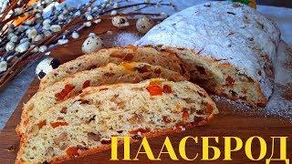 Пасхальный Хлеб ПААСБРОД   Пасха.  Кулич.
