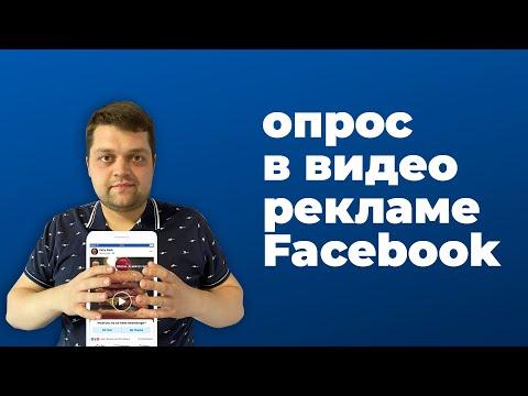 Как создать опрос в видео рекламе на Facebook?