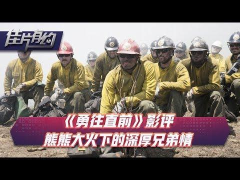 《勇往直前》影评 熊熊大火下的深厚兄弟情【佳片有约 | 下集】